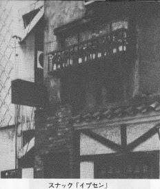 Photo: 新宿2丁目ゲイバー1号店「イプセン」。1986年頃。