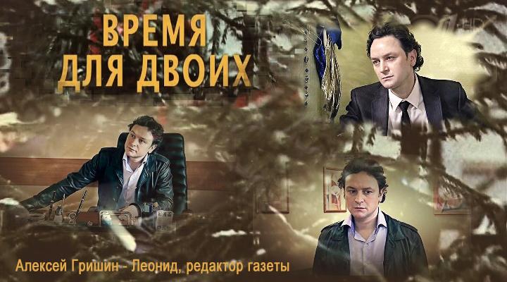 Фильмография сериал ВРЕМЯ ДЛЯ ДВОИХ сайт ГРИШИН.РУ