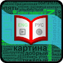 The English zubrilka APK icon