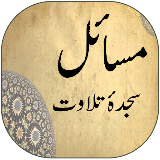 Masail e Sajda Tilawat - Apps on Google Play