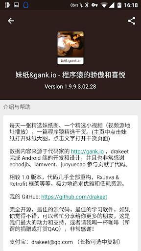 玩娛樂App 妹纸&gank.io:每天一张精选妹纸图免費 APP試玩