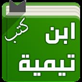 كتب شيخ الاسلام ابن تيمية
