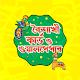 পহেলা বৈশাখ কার্ড ও ওয়ালপেপার-pohela boishakh 1427 Download for PC Windows 10/8/7