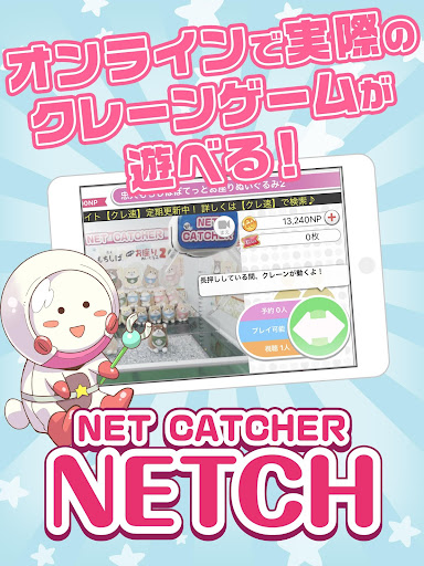 NETCH screenshot 4