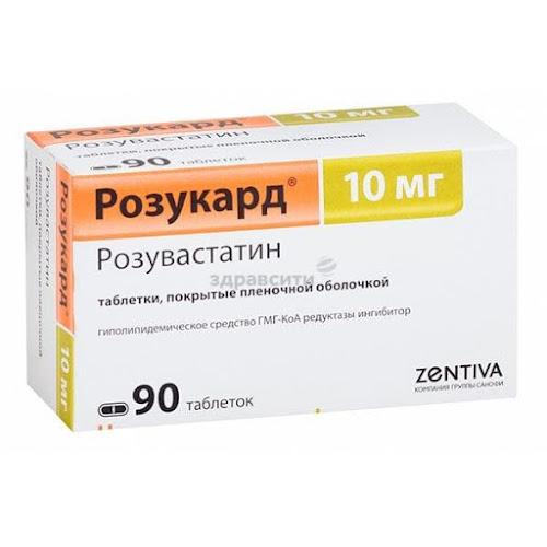 Розукард таблетки п.п.о. 10мг 90 шт.