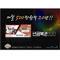 Pension Lottery 520(연금복권520) icon