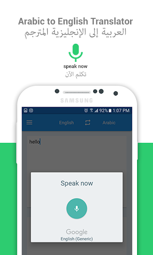 Arabic English Translator 1.1.2 screenshots 5