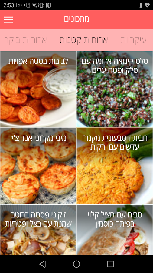 ‫להניק ולאכול נכון CLEAN EATING מתכונים בריאים‬‎- screenshot