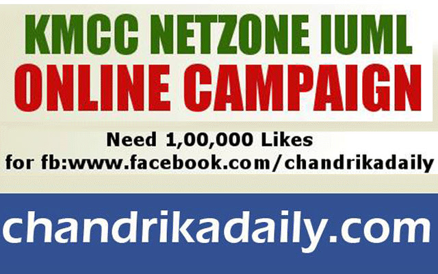 Chandrika Daily Page Friends Invitation