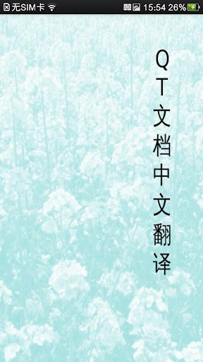 QT文档中文翻译