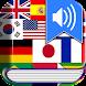 2019年の無料翻訳:音声と言語の翻訳
