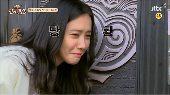 한끼줍쇼 송윤아 윤아