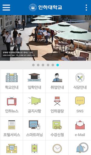 玩免費教育APP 下載仁荷大学校(INHA UNIVERSITY)の公式アプリ app不用錢 硬是要APP