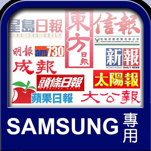 香港報紙 Samsung 優化版 街機 App LOGO-硬是要APP