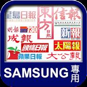 香港報紙 Samsung 優化版