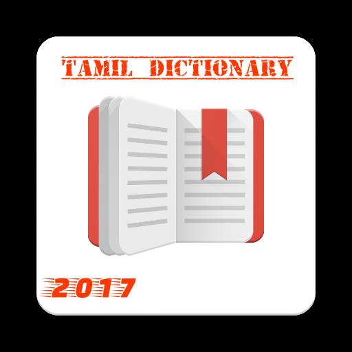 தமிழ் அகராதி - Tamil Dictionary