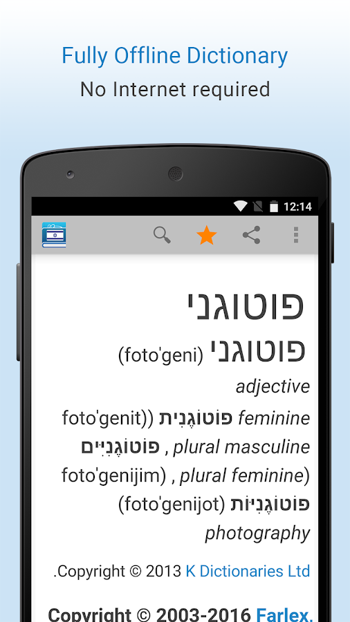 Hebrew Dictionary- screenshot
