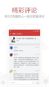 网易云音乐 screenshot 2