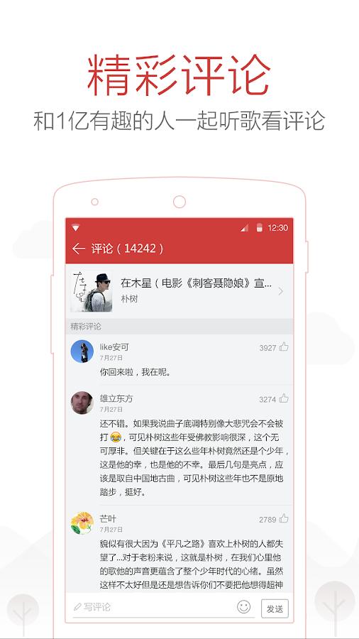 网易云音乐 - Android Apps on Google Play - photo#50