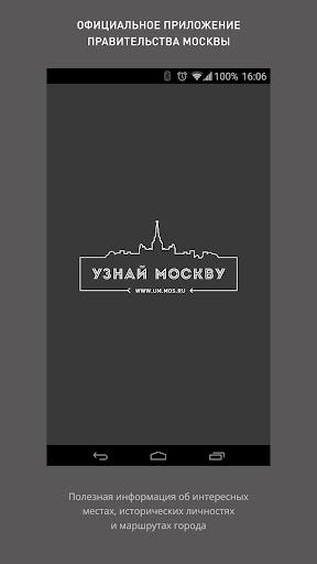 Узнай Москву