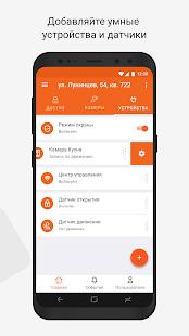 App Мой Дом - Электронный город APK for Windows Phone
