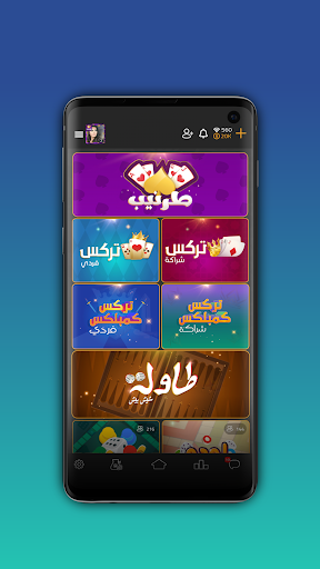 VIP Jalsat: Online Tarneeb, Trix, Ludo & Sheesh 3.6.52 screenshots 1