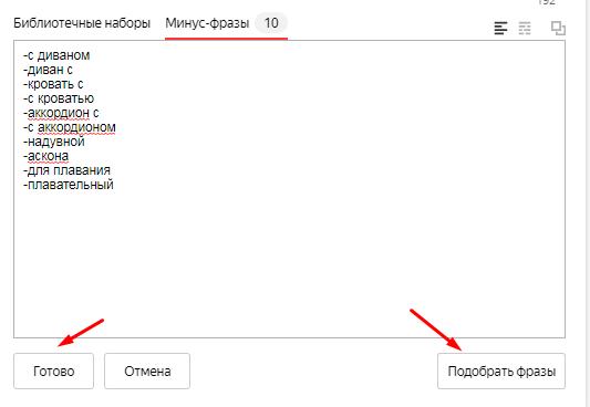 Список минус-фраз в Яндекс.Директе