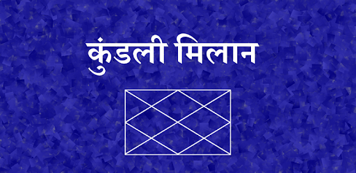 kundali in marathi free download