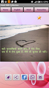 Hindi SMS Collection- screenshot thumbnail