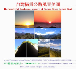 Photo: 台灣橫貫公路風景美圖 The beautiful landscape scenery photos of Taiwan Cross-Island Road  The Art Market in Taipei city of Taiwan   The metropolitan area of Taipei City has a population of 7,028,583 people ranking the 40th most-populous urban area in the world.  As of 2007, the metro region of Taipei has a nominal GDP of around US$260 billion, a record that would rank it 13th among world cities by GDP. Taiwan is now a creditor economy, holding one of the world's largest foreign exchange reserves of over US$403 billion as of December 2012.  The National Palace Museum in Taipei is a great art museum built around a permanent collection centered on ancient Chinese artifacts. It should not be confused with the Palace Museum in Beijing; both institutions trace their origins to the same Forbidden City in Beijing where the Palace of Emperor is located and stored with million pieces of valuable collections by the consecutive Emperors of Qing dynasty. The collections were divided in the 1940s as a result of the Chinese Civil War. The National Palace Museum in Taipei now boasts of a truly international collection while housing one of the world's largest collections of artifacts from ancient China.  Along with the cultural education and influence from the nearby National Palace Museum in Taipei, hiking prices and excellent investment returns of art have aroused huge interests of the citizens in Taipei who have been used to be living in a house costs commonly from US$ 1 million to 3 million or so for decades. The art is expensive; but the house is much more expensive than the art.  There are over 1,000 shops dealing art business in Taipei and some of them are opened only on Saturdays and Sundays for just two working days per week. Few buyers in Taipei are buying their art collections from international auctioneers and ranking among the top 500 collectors in the world. Most of local citizen-buyers in Taipei are just like million-of-ants and purchase their art goods from local shops a
