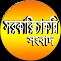karmasangsthan all online Bengali  job news icon