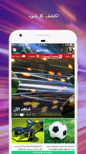 Amino Rocket League Arabic روكيت ليج - náhled