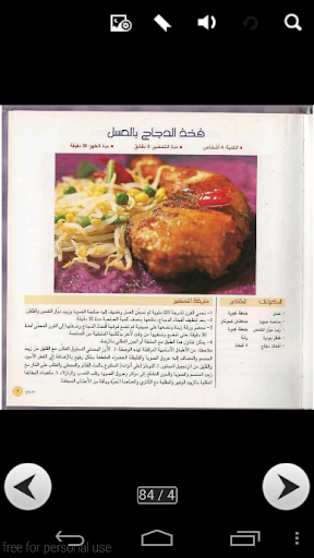 تعلم الطبخ الدجاج