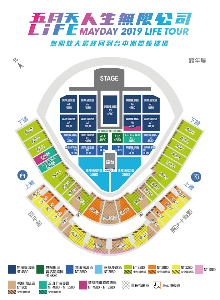 五月天2019「人生無限公司」無限放大最終回到臺中洲際棒球場座位票價圖 @ 我 就是我 :: 痞客邦