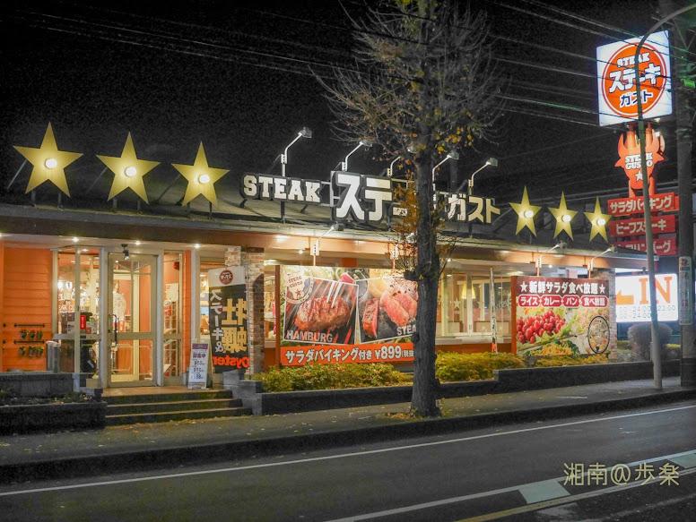 ステーキガスト 湘南台店