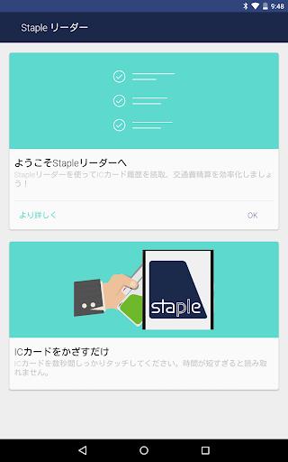 玩生產應用App|Staple リーダー免費|APP試玩