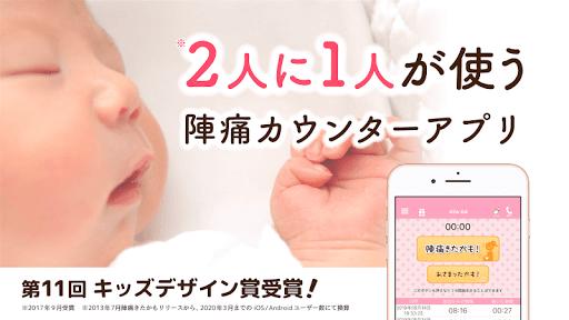 陣痛きたかも -出産当日でも安心!スグ使える陣痛計測アプリ-  screenshots 1