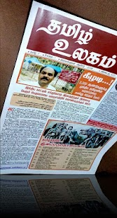 Tamil - náhled