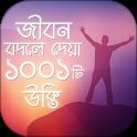 উক্তি 1001 Bangla Quotes যা আপনার জীবনকে বদলে দিবে icon