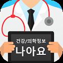 건강/의학정보 나아요 icon