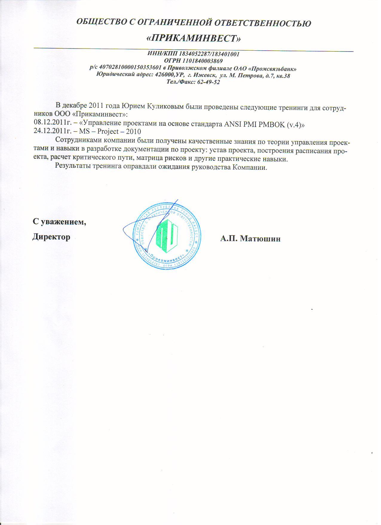 Photo: Отзыв Прикаминвест.  В этой компании проведено подряд 2 тренинга: по стандарту PMBoK и MS Project 2010