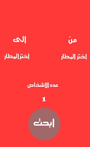 الخطوط الملكية المغربية screenshot