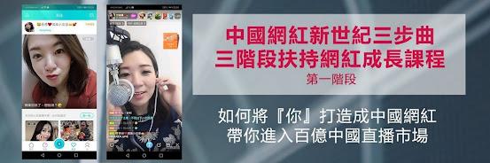 中國網紅新世紀三步曲 ◆ 三階段扶持網紅成長課程 ◆ 第一階段 1012
