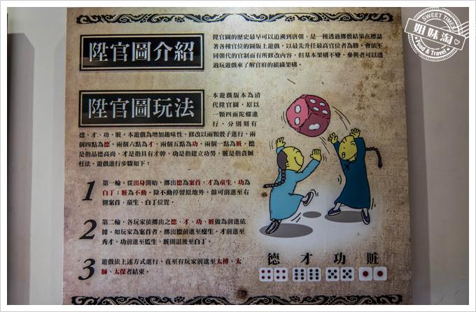 鳳儀書院陞官圖