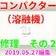 コンパクター(熔融機)修理その2 Download for PC Windows 10/8/7