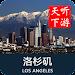 洛杉矶导游 Icon