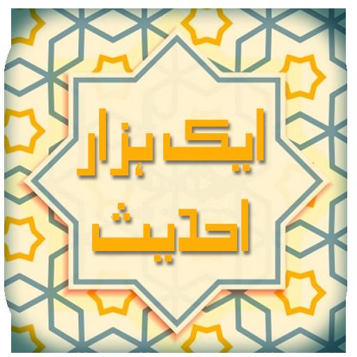 1000 Ahadees in Urdu