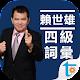 Download 賴世雄大學英語四級必背詞彙 For PC Windows and Mac