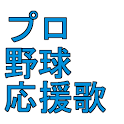 プロ野球応援歌 icon
