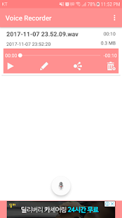 Voice Recorder - Voice Memo - náhled